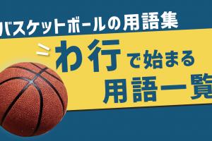 バスケットボールの用語集【わ行】で始まる用語一覧