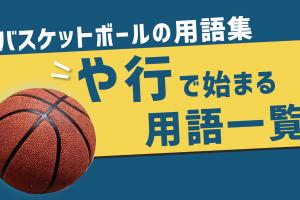 バスケットボールの用語集【や行】で始まる用語一覧