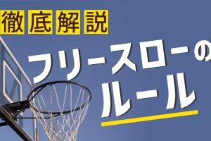 【2019年最新情報】バスケのフリースローのルールが知りたい!初心者にも分かりやすく徹底解説