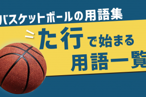 バスケットボールの用語集【た行】で始まる用語一覧