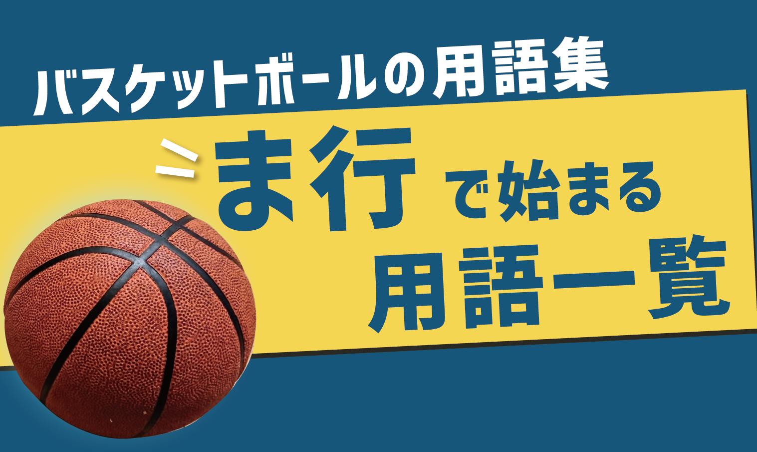 バスケットボールの用語集【ま行】で始まる用語一覧
