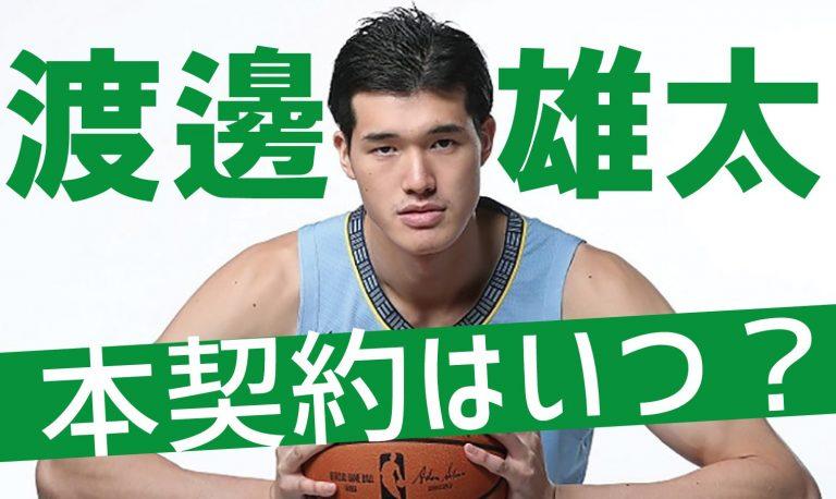 NBA大注目の渡邉雄太!2way契約から本契約へはいつ?可能性は?