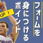 【完全版】バスケで綺麗なシュートフォームを身につける7つのポイント