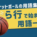 バスケットボールの用語集【ら行】で始まる用語一覧