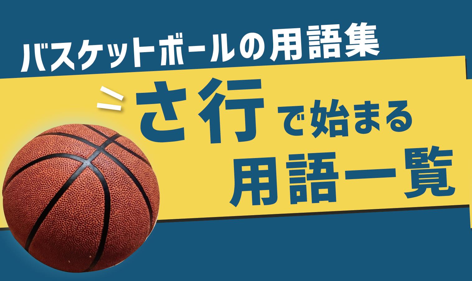 バスケットボールの用語集【さ行】で始まる用語一覧