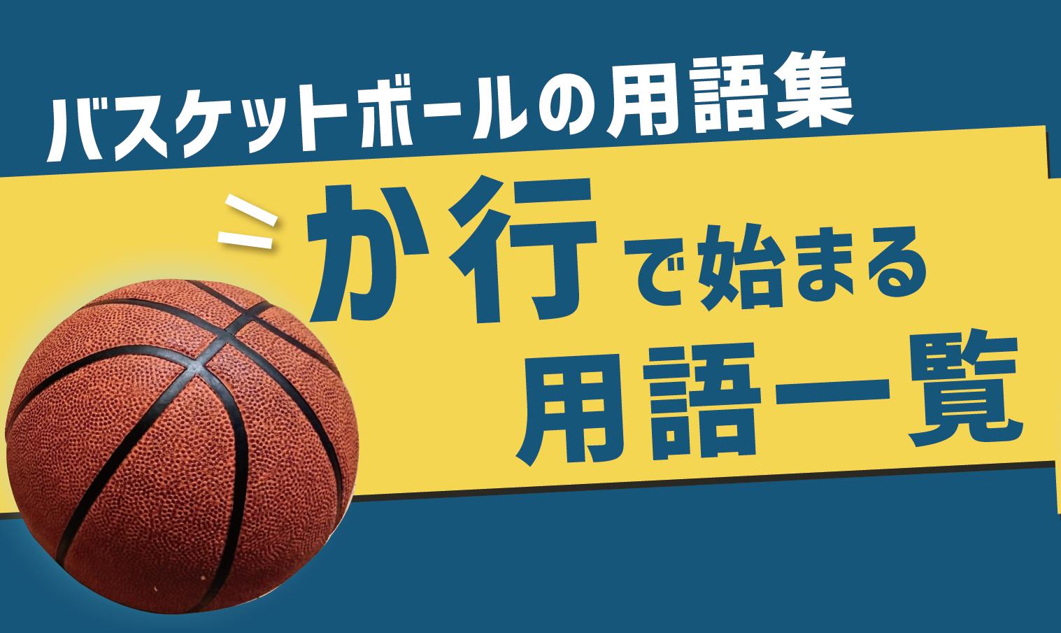 バスケットボールの用語集【か行】で始まる用語一覧