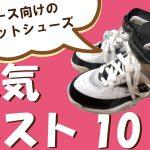 【最新版】バッシュレディース向けおすすめランキングベスト10