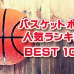 【完全版】バスケットボールおすすめ人気ランキングベスト10!屋内用・屋外用別にご紹介