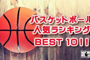 【2019年版】バスケットボールおすすめ人気ランキングベスト10!