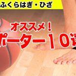 【完全版】バスケットサポーターおすすめ10選 | 足首・ふくらはぎ・ひざ部位別にご紹介