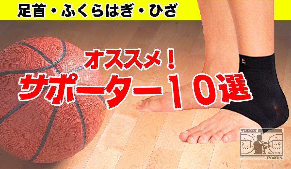 バスケのサポーター部位ごとのおすすめ10選【足首・ふくらはぎ・ひざ】