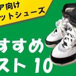 【最新版】バッシュジュニア(キッズ)向けおすすめランキングベスト10