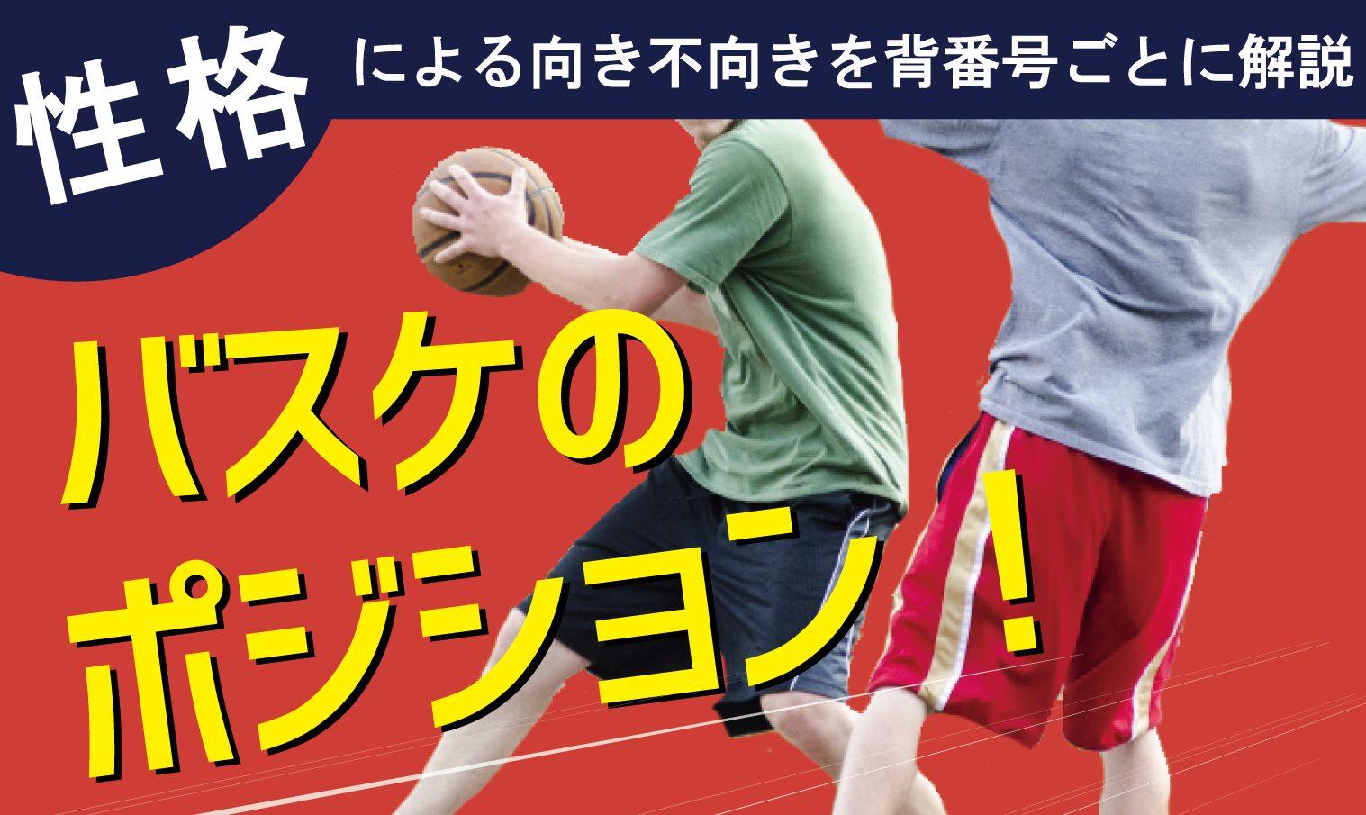 2-バスケのポジション!性格による向き不向きを背番号ごとに解説
