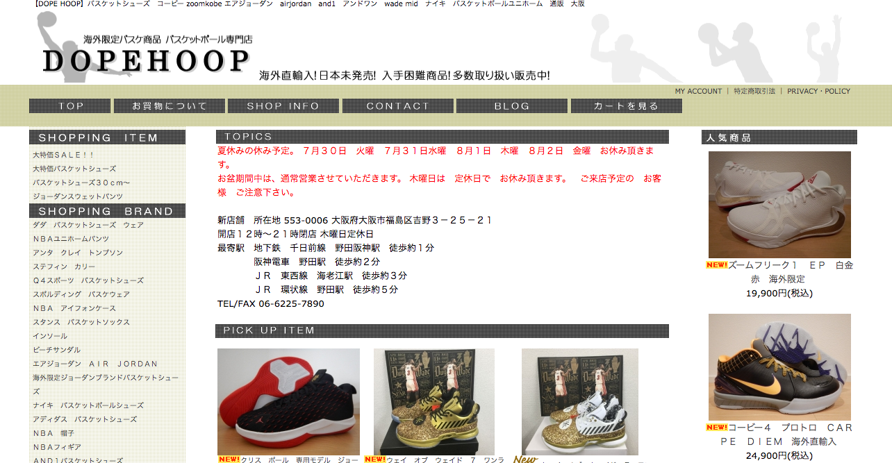 【2019年最新】東京のおすすめバスケ専門店10店舗