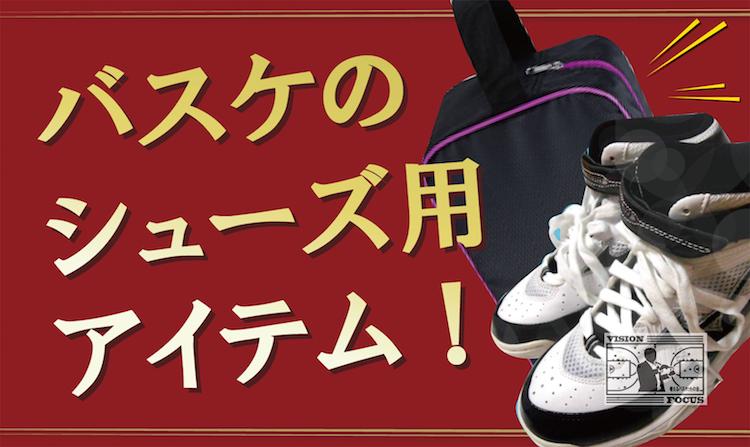 【保存版】バスケットシューズの人気アイテムおすすめ10選