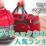 【超活躍】バスケのバッグ・リュックおすすめ人気ランキングベスト10