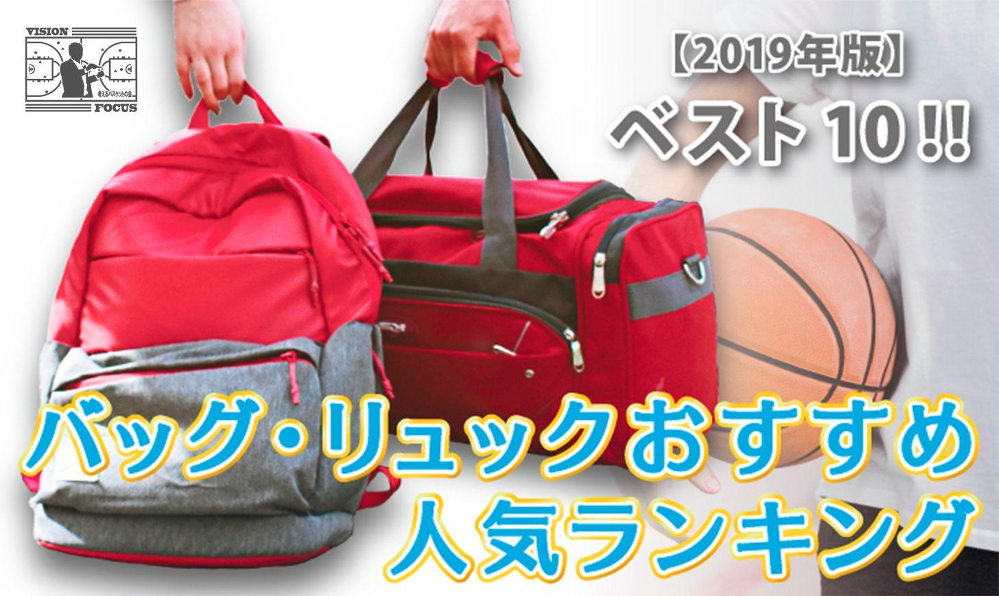 【2019年】バスケットのバッグ・リュックおすすめ人気ランキングベスト10