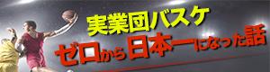 実業団バスケ ゼロから日本一になった話