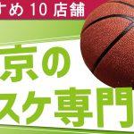【2019年最新】東京都内の超人気バスケット専門店・ショップおすすめ10選