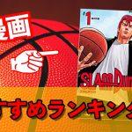【保存版】バスケット漫画おすすめ人気ランキングベスト10
