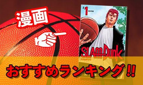 【完全版】バスケット漫画の超面白いおすすめ人気ランキング10選