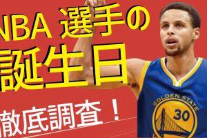 【完全版】NBA選手誕生日一覧!あなたと同じ誕生日の選手は誰!?