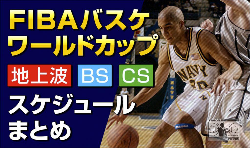 【保存版】FIBAバスケワールドカップのテレビ放送予定まとめました!【地上波・BS・CS】