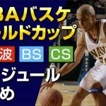 【完全版】FIBAバスケワールドカップのテレビ放送予定まとめ!地上波・BS・CS