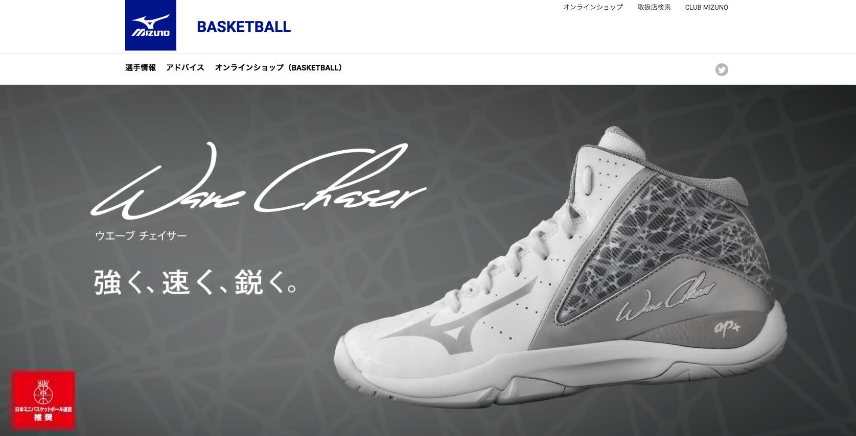 バスケウェアのブランドおしゃれでかっこいいおすすめ20選