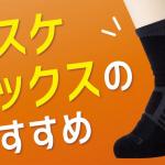 【最新版】バスケソックスのおすすめベスト10!失敗しない選び方と機能性を解説