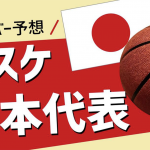 【2019年最新版】バスケ日本代表メンバー一覧と将来選ばれる日本選手を予想してみた!