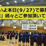 いよいよ本日(9/27)まで!【考えるバスケットコーチ養成プログラム】募集を終了させて頂きます!