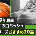 【最新版】バッシュナイキ白色おすすめ20選!シリーズ別にご紹介