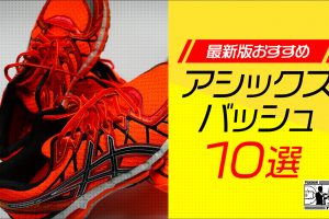 【最新版】バッシュのアシックスで人気のモデルおすすめ10選!