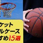 【完全版】バスケのボールケースおすすめ15選!有名ブランドから実用性重視のお値打ちブランド全て調べました!