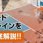 【完全版】バスケットボールのコートサイズ・各ラインの意味をコート図で徹底解説!