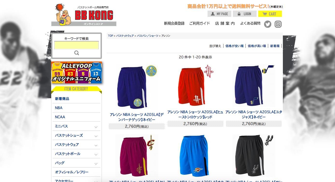 バスケのブランドおすすめ30選!欲しいアイテムが必ず見つかる!