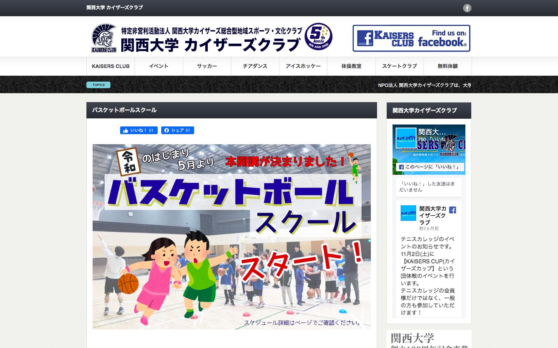 【完全版】大阪のバスケスクールおすすめ15選!