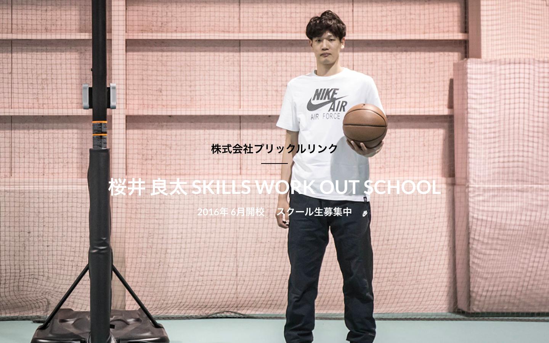 バスケ教室!小学生から通う時の選ぶポイント3つ!全国でおすすめのバスケ教室厳選25!