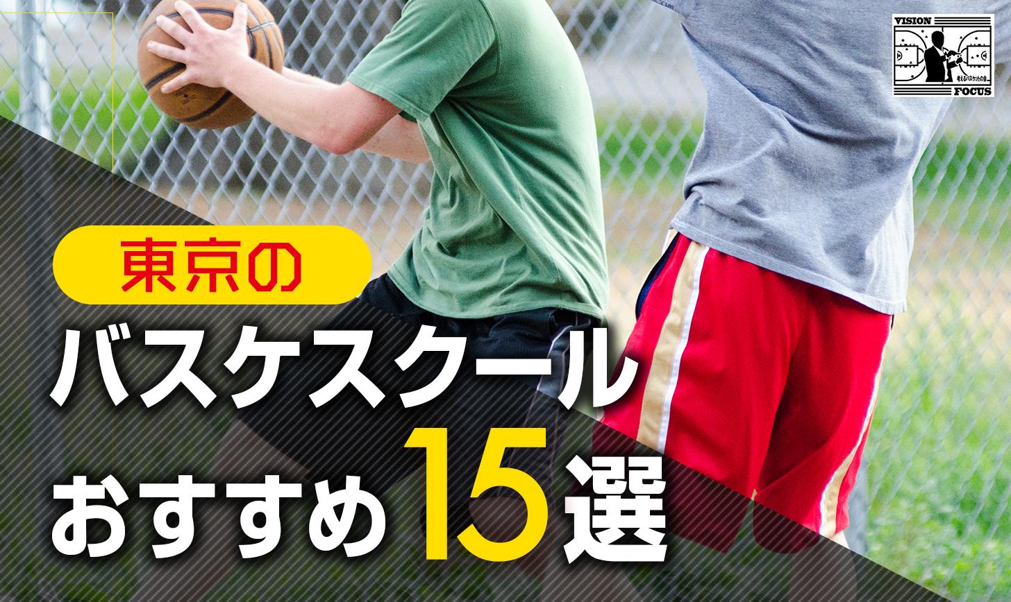 【完全版】東京のバスケスクールおすすめ15選!月謝や各スクールの特徴を徹底比較!