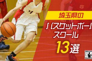 【完全版】埼玉のバスケスクールおすすめ13選!月謝や各スクールの特徴を徹底比較!