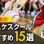【完全版】大阪のバスケスクールおすすめ15選!月謝や各スクールの特徴を徹底比較!