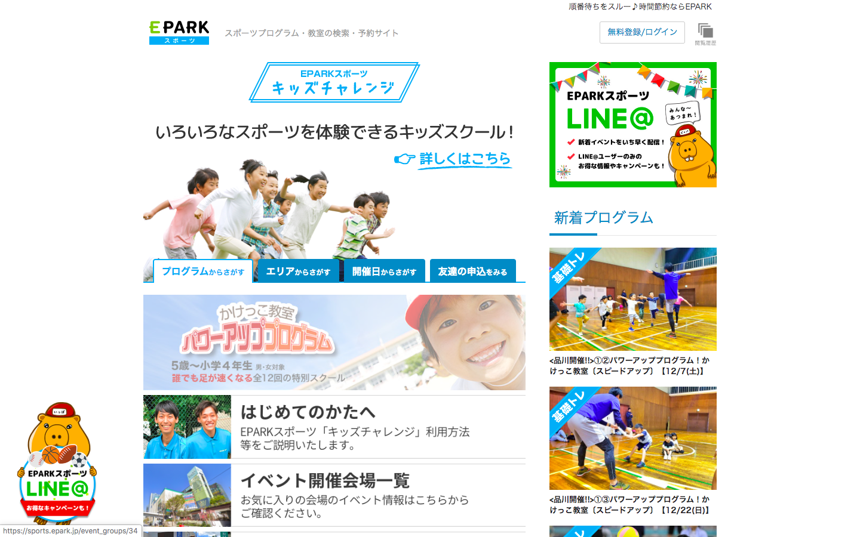 【完全版】東京のバスケスクールおすすめ15選!