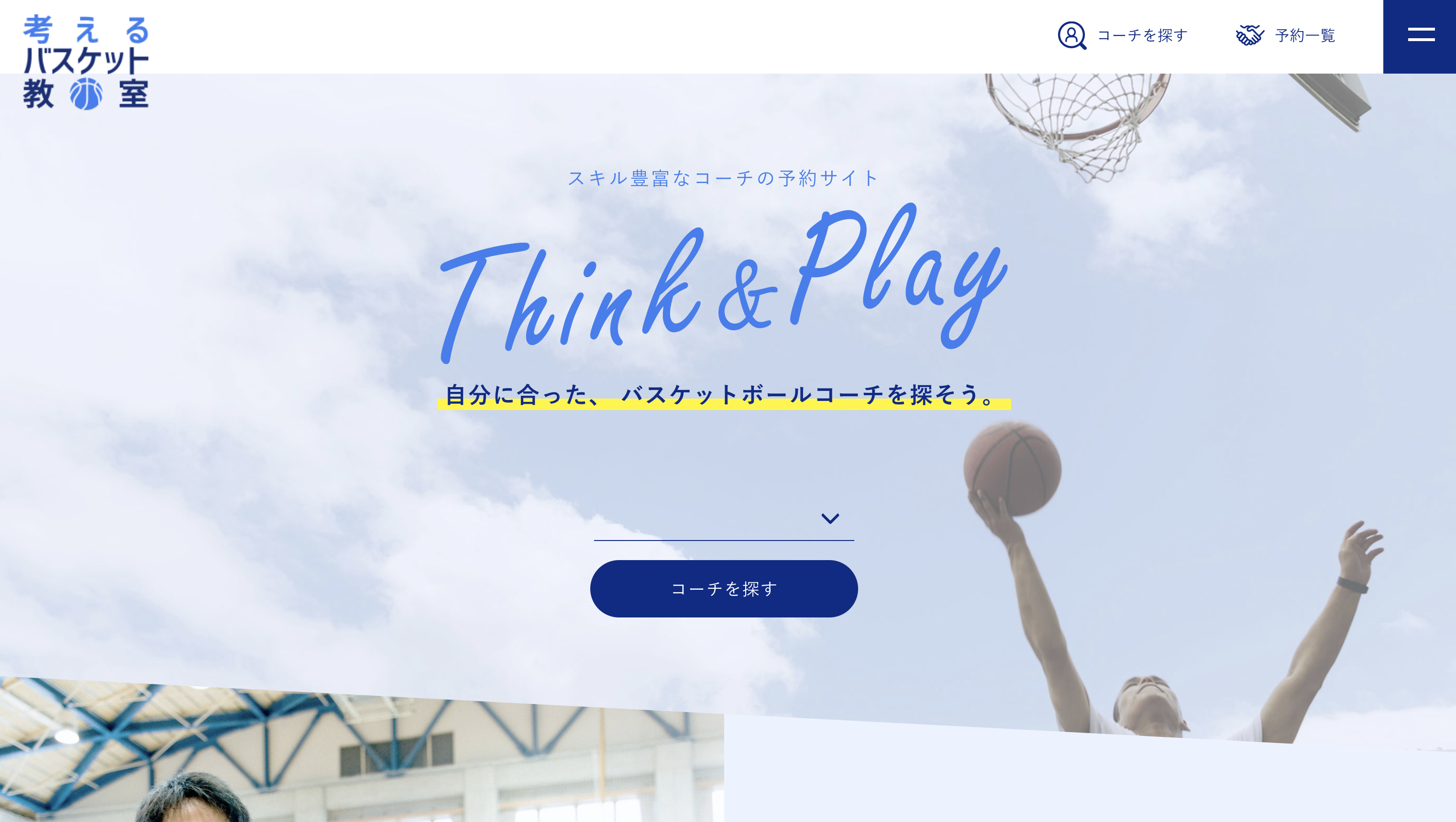 業界初のバスケットマッチングサービス「考えるバスケット教室」