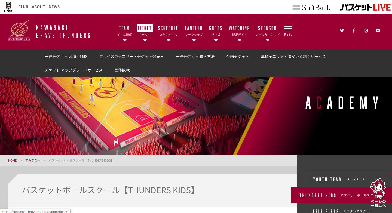 【完全版】神奈川のバスケスクールおすすめ15選!月謝や各スクールの特徴を徹底比較!