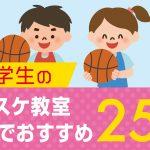 【保存版】バスケ教室へ小学生が通う際に選ぶポイント3つ!地域別にオススメのバスケット教室25選