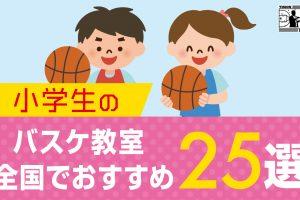 バスケ教室へ小学生から通う時の選ぶポイント3つ!全国でおすすめのバスケ教室厳選25!