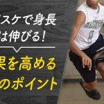 【保存版】バスケで身長が伸びるのは事実!より効果を高める3つのポイント