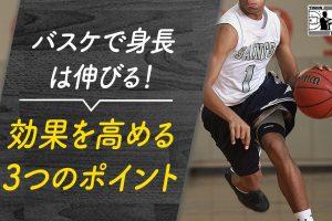 バスケで身長が伸びるのは事実!より効果を高める3つのポイント