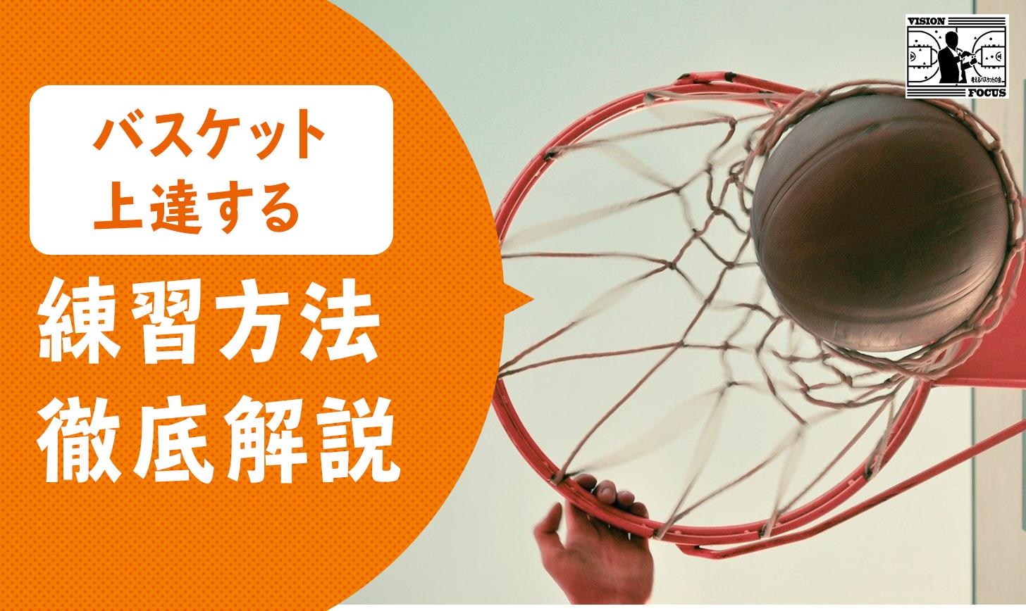 【完全版】バスケの上達に必要な5つの事とテクニックを磨く8つの個人練習法!